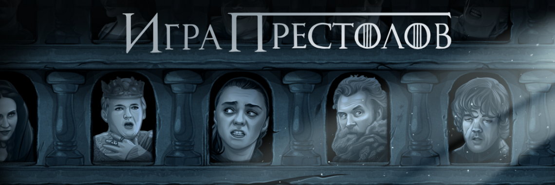 Набор стикеров «Игра престолов»